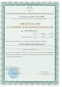 Сертификат по лаборатории